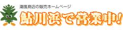 潮風商店「鮎川浜で営業中!」
